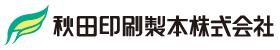 秋田印刷製本株式会社