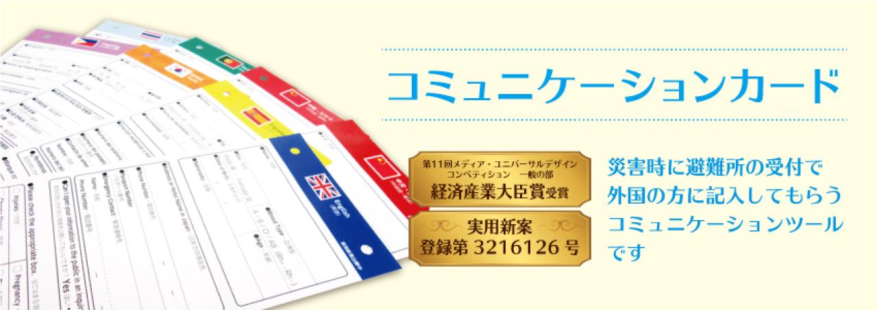 コミュニケーションカード