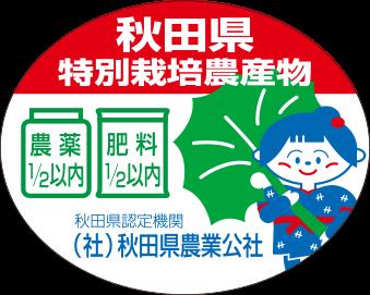 秋田県特別栽培農産物